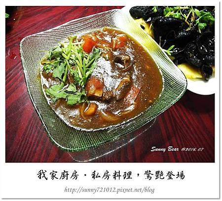 18.晴天小熊-我家廚房-私房料理,驚艷登場.jpg
