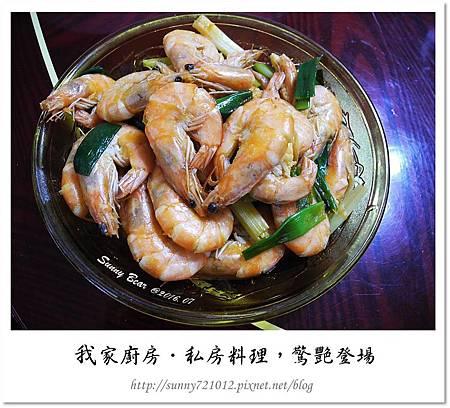20.晴天小熊-我家廚房-私房料理,驚艷登場.jpg