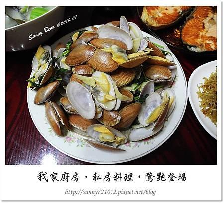 22.晴天小熊-我家廚房-私房料理,驚艷登場.jpg