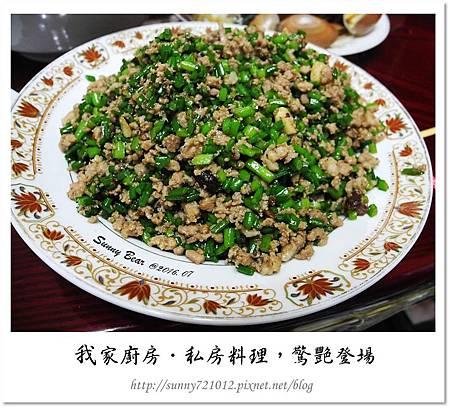 24.晴天小熊-我家廚房-私房料理,驚艷登場.jpg