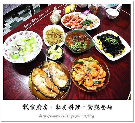 26.晴天小熊-我家廚房-私房料理,驚艷登場.jpg