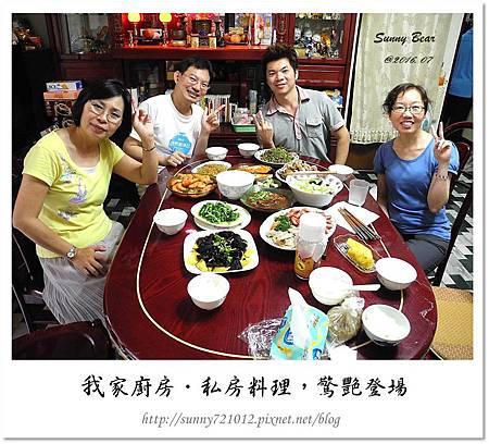 27.晴天小熊-我家廚房-私房料理,驚艷登場.jpg