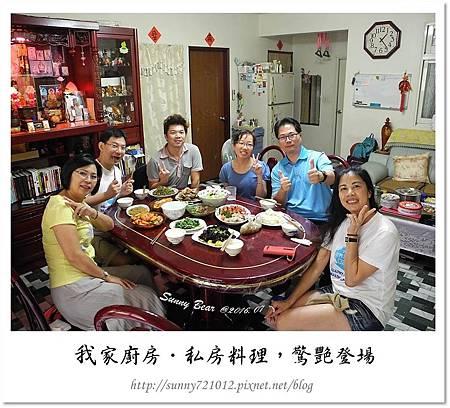 28.晴天小熊-我家廚房-私房料理,驚艷登場.jpg