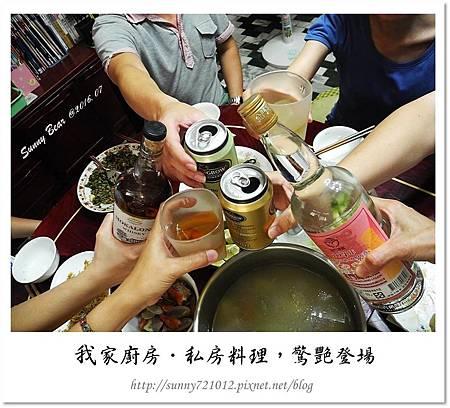 30.晴天小熊-我家廚房-私房料理,驚艷登場.jpg