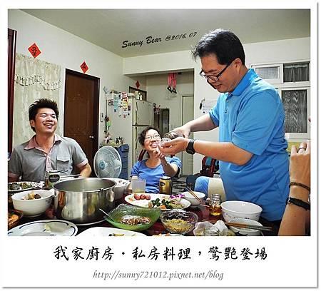 31.晴天小熊-我家廚房-私房料理,驚艷登場.jpg
