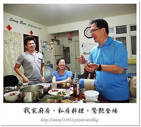 32.晴天小熊-我家廚房-私房料理,驚艷登場.jpg