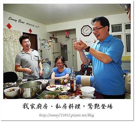33.晴天小熊-我家廚房-私房料理,驚艷登場.jpg