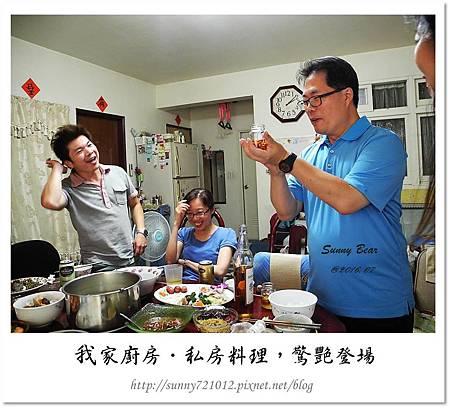 34.晴天小熊-我家廚房-私房料理,驚艷登場.jpg