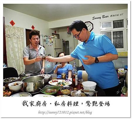 35.晴天小熊-我家廚房-私房料理,驚艷登場.jpg