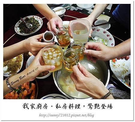 36.晴天小熊-我家廚房-私房料理,驚艷登場.jpg