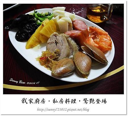 39.晴天小熊-我家廚房-私房料理,驚艷登場.jpg