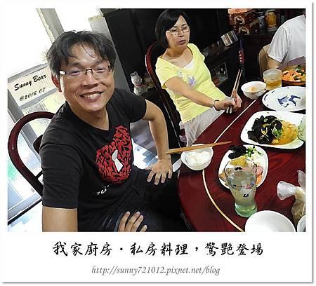 40.晴天小熊-我家廚房-私房料理,驚艷登場.jpg