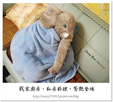 43.晴天小熊-我家廚房-私房料理,驚艷登場.jpg