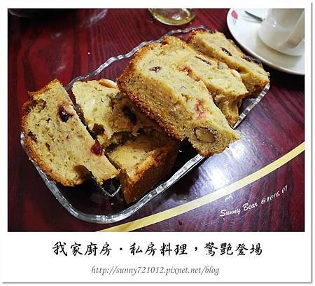 45.晴天小熊-我家廚房-私房料理,驚艷登場.jpg