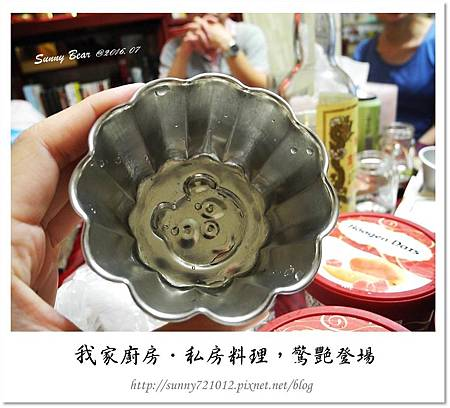 51.晴天小熊-我家廚房-私房料理,驚艷登場.jpg