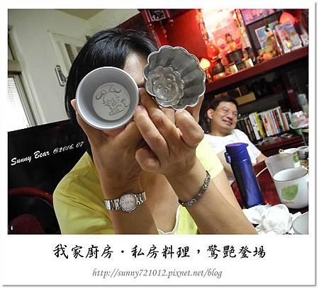 52.晴天小熊-我家廚房-私房料理,驚艷登場.jpg