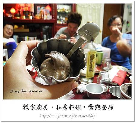 54.晴天小熊-我家廚房-私房料理,驚艷登場.jpg