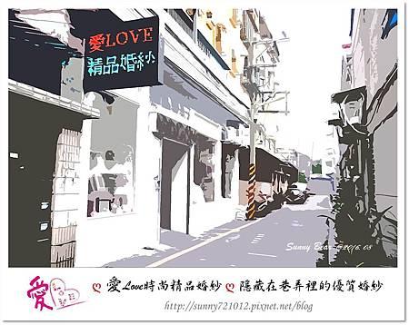 2.晴天小熊-愛Love時尚精品婚紗-隱藏在巷弄裡的優質婚紗.jpg