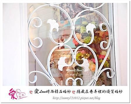 5.晴天小熊-愛Love時尚精品婚紗-隱藏在巷弄裡的優質婚紗.jpg