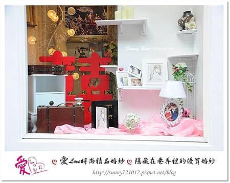 7.晴天小熊-愛Love時尚精品婚紗-隱藏在巷弄裡的優質婚紗.jpg