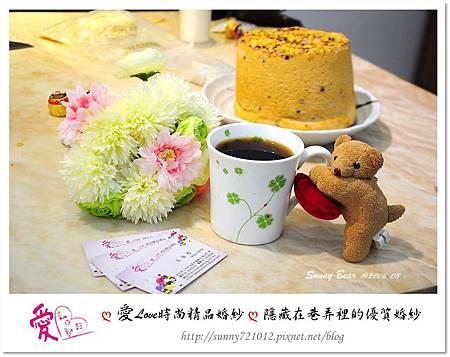 6.晴天小熊-愛Love時尚精品婚紗-隱藏在巷弄裡的優質婚紗.jpg