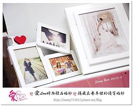 9.晴天小熊-愛Love時尚精品婚紗-隱藏在巷弄裡的優質婚紗.jpg