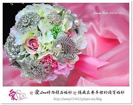 10.晴天小熊-愛Love時尚精品婚紗-隱藏在巷弄裡的優質婚紗.jpg