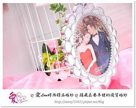 12.晴天小熊-愛Love時尚精品婚紗-隱藏在巷弄裡的優質婚紗.jpg