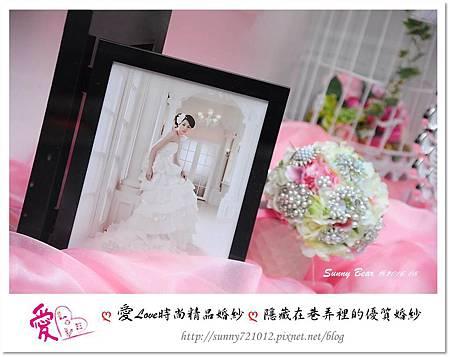 11.晴天小熊-愛Love時尚精品婚紗-隱藏在巷弄裡的優質婚紗.jpg