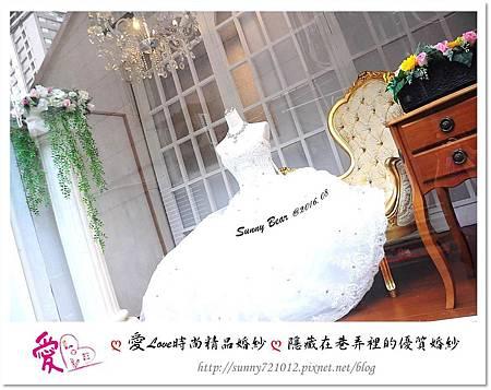 13.晴天小熊-愛Love時尚精品婚紗-隱藏在巷弄裡的優質婚紗.jpg
