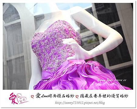15.晴天小熊-愛Love時尚精品婚紗-隱藏在巷弄裡的優質婚紗.jpg