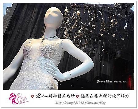16.晴天小熊-愛Love時尚精品婚紗-隱藏在巷弄裡的優質婚紗.jpg