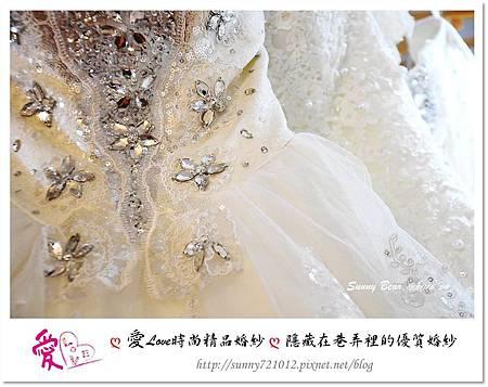 20.晴天小熊-愛Love時尚精品婚紗-隱藏在巷弄裡的優質婚紗.jpg