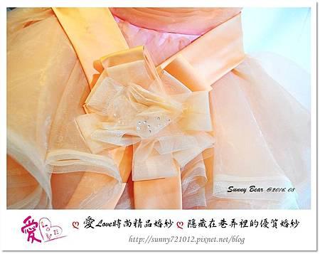 19.晴天小熊-愛Love時尚精品婚紗-隱藏在巷弄裡的優質婚紗.jpg