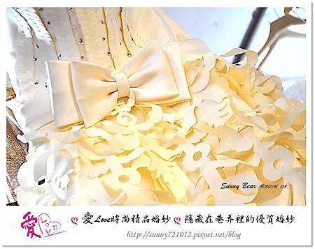 21.晴天小熊-愛Love時尚精品婚紗-隱藏在巷弄裡的優質婚紗.jpg
