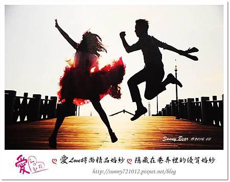 25.晴天小熊-愛Love時尚精品婚紗-隱藏在巷弄裡的優質婚紗.jpg