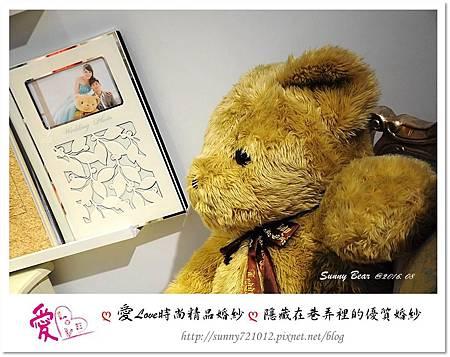 29.晴天小熊-愛Love時尚精品婚紗-隱藏在巷弄裡的優質婚紗.jpg