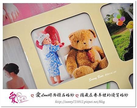 30.晴天小熊-愛Love時尚精品婚紗-隱藏在巷弄裡的優質婚紗.jpg