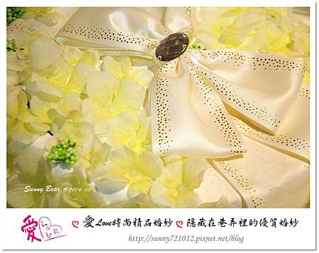 32.晴天小熊-愛Love時尚精品婚紗-隱藏在巷弄裡的優質婚紗.jpg