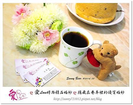 33.晴天小熊-愛Love時尚精品婚紗-隱藏在巷弄裡的優質婚紗.jpg