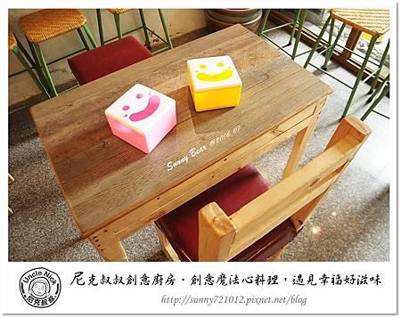 5.晴天小熊-尼克叔叔創意廚房-創意魔法心料理,遇見幸福好滋味.jpg