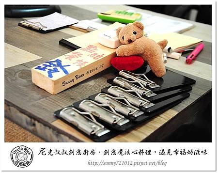 9.晴天小熊-尼克叔叔創意廚房-創意魔法心料理,遇見幸福好滋味.jpg