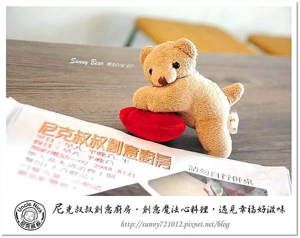 17.晴天小熊-尼克叔叔創意廚房-創意魔法心料理,遇見幸福好滋味.jpg