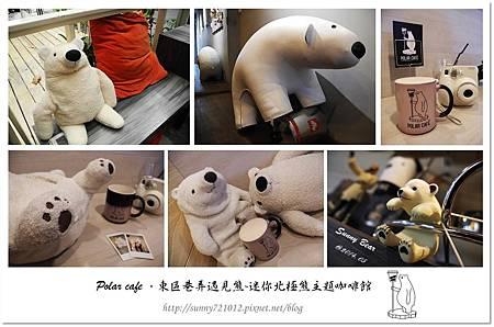 1.晴天小熊-Polar cafe-東區巷弄遇見熊,迷你北極熊主題咖啡館.jpg