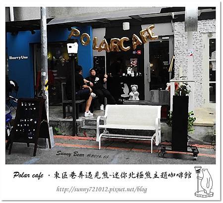 2.晴天小熊-Polar cafe-東區巷弄遇見熊,迷你北極熊主題咖啡館.jpg