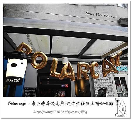 3.晴天小熊-Polar cafe-東區巷弄遇見熊,迷你北極熊主題咖啡館.jpg