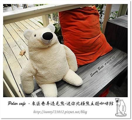 5.晴天小熊-Polar cafe-東區巷弄遇見熊,迷你北極熊主題咖啡館.jpg