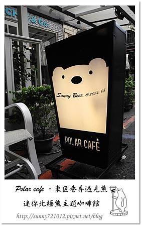 4.晴天小熊-Polar cafe-東區巷弄遇見熊,迷你北極熊主題咖啡館.jpg