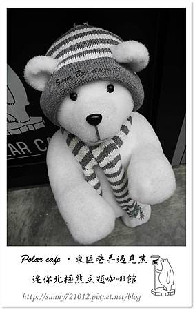 7.晴天小熊-Polar cafe-東區巷弄遇見熊,迷你北極熊主題咖啡館.jpg
