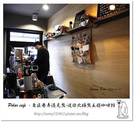 8.晴天小熊-Polar cafe-東區巷弄遇見熊,迷你北極熊主題咖啡館.jpg